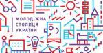 Харьков стал финалистом конкурса «Молодежная столица Украины»