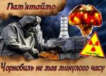 Партия «Відродження» требует рассмотреть законопроект о возвращении соцгарантий чернобыльцам